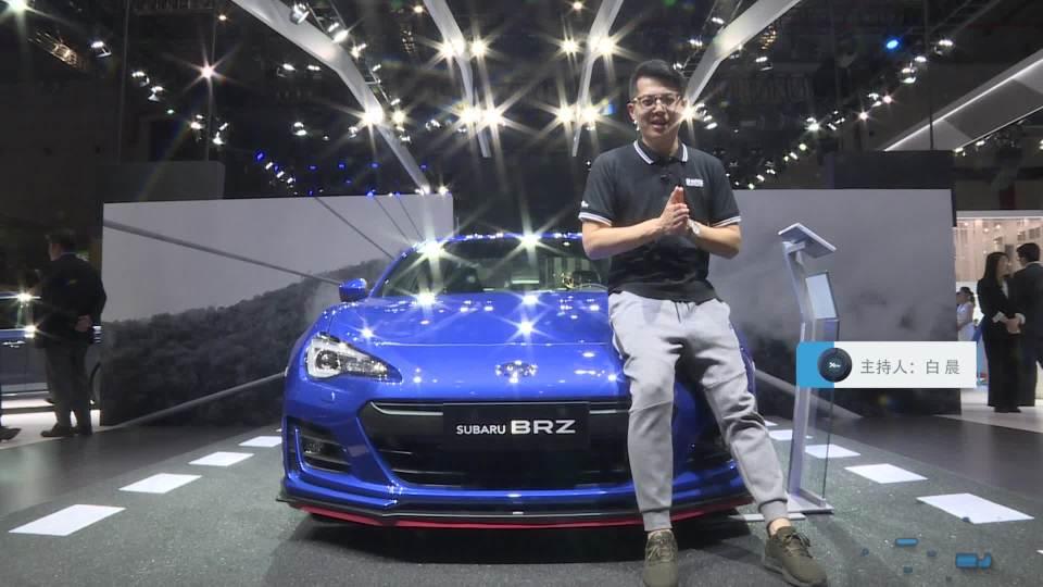 2019上海车展 100秒说车 斯巴鲁BRZ