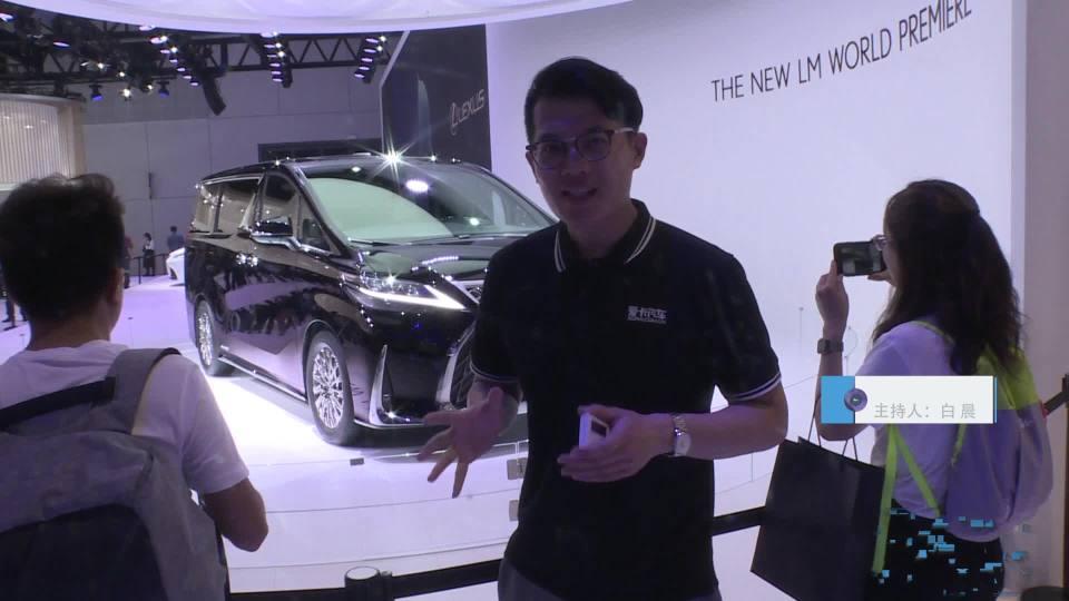 2019上海车展 100秒说车雷克萨斯LM300h