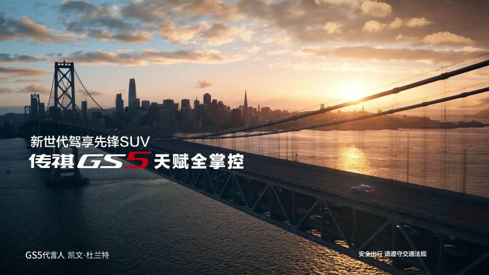 新世代驾享先锋SUV传祺GS5