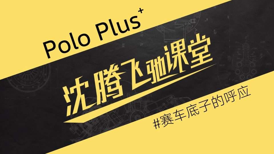 Polo Plus沈腾飞驰课堂-TBD