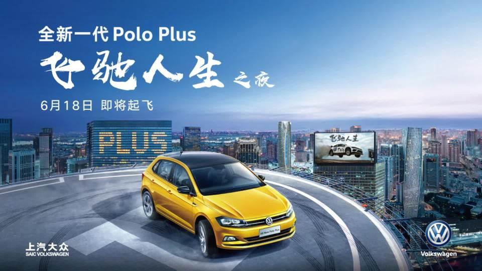 polo plus上市预告群星预祝