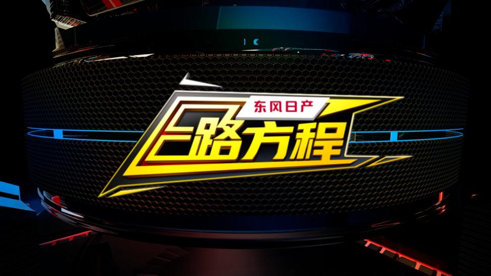 E路方程 大受汽车豪门追捧的新游戏 FE电动方程式