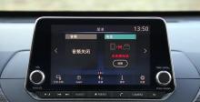 2019款 日产天籁 娱乐及通讯系统展示