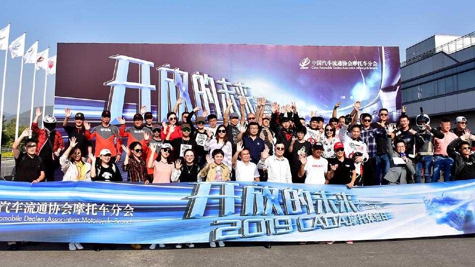 中国汽车流通协会摩托车分会成立仪式