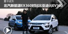 北汽新能源EX360对比比亚迪EV360