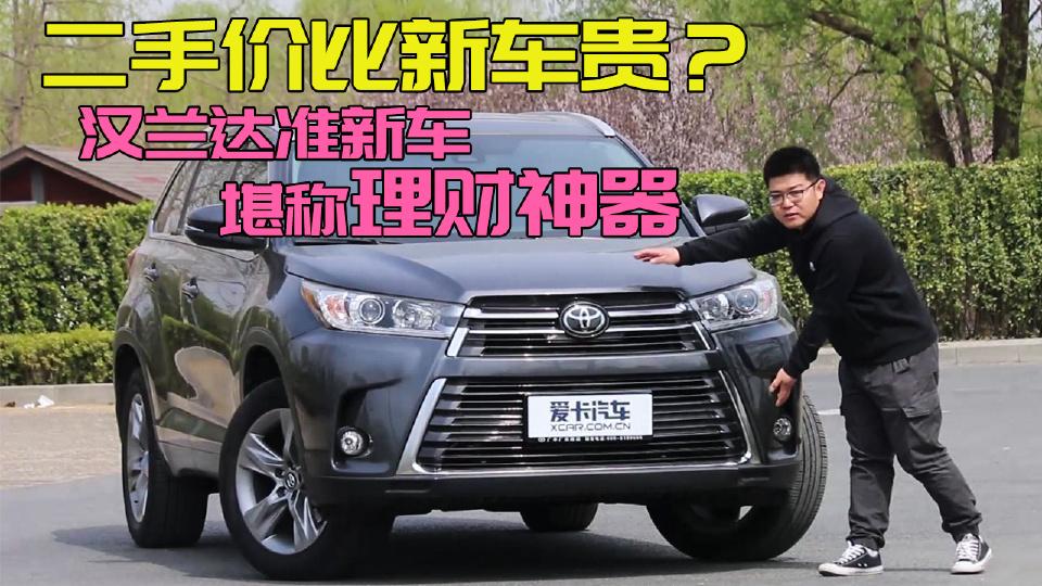 二手价比新车还贵 汉兰达堪称理财神器?