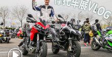带你玩转摩托车 北京第二届摩托车展VLOG