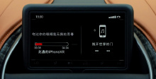 2019款阿斯顿马丁DB11 娱乐及通讯系统展示