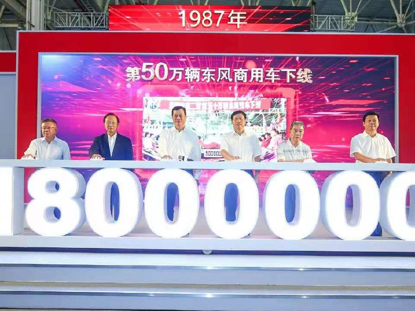 编辑点评: 在东风汽车公司迎来50周年之际