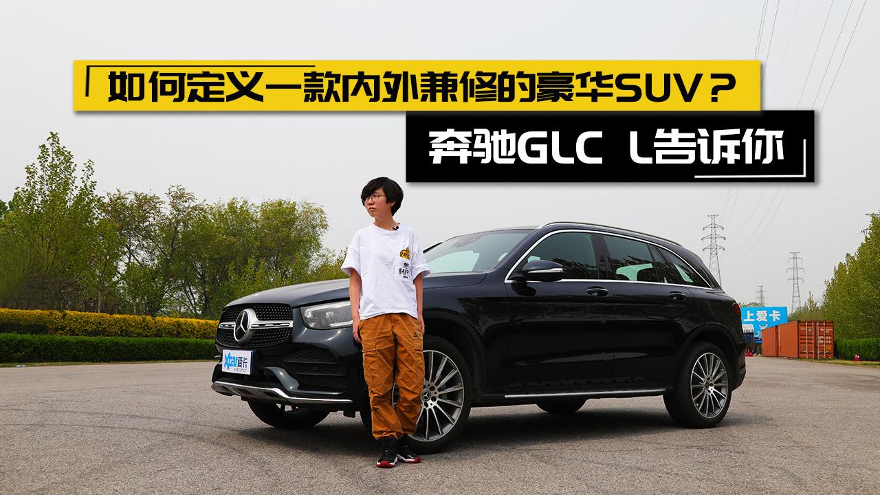 《爱卡试车》奔驰GLC L 内外兼修的豪华