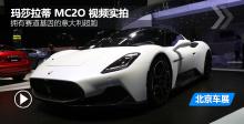 2020北京车展 实拍玛莎拉蒂MC20