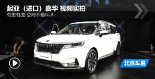 2020北京车展 实拍起亚嘉华